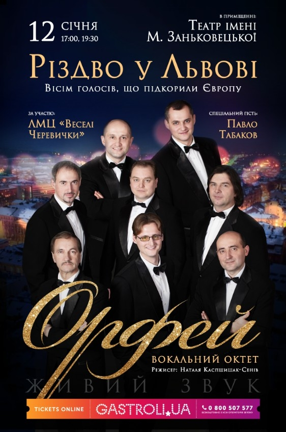 "ORPHEUS invites for ""The Christmas in LVIV"""