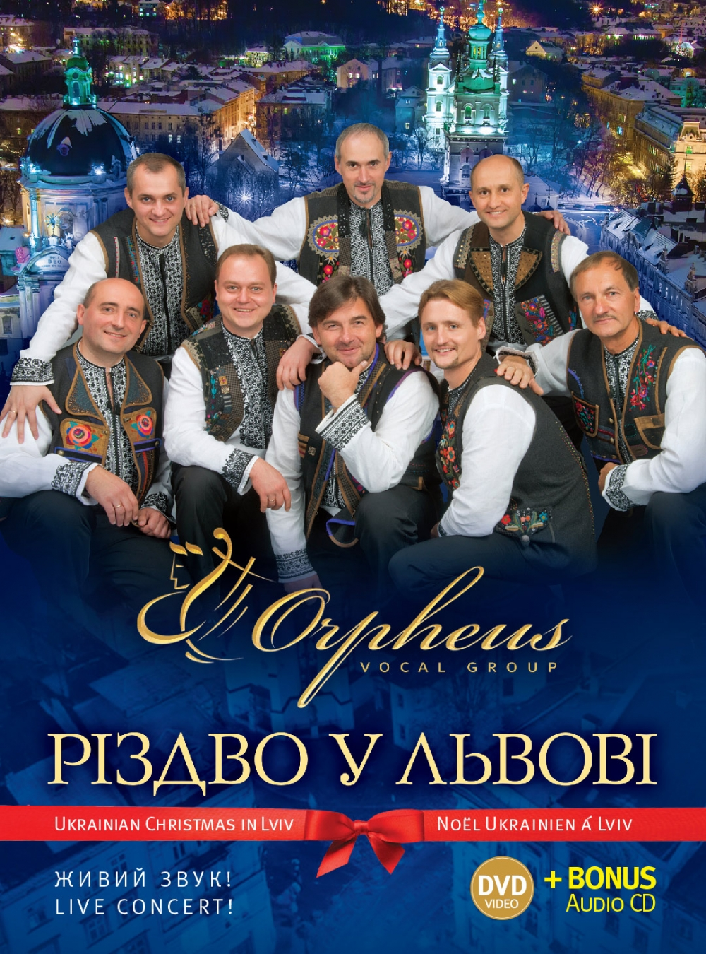 "Orpheus released new DVD with bonus audio CD ""Ukrainian Christmas in Lviv"""