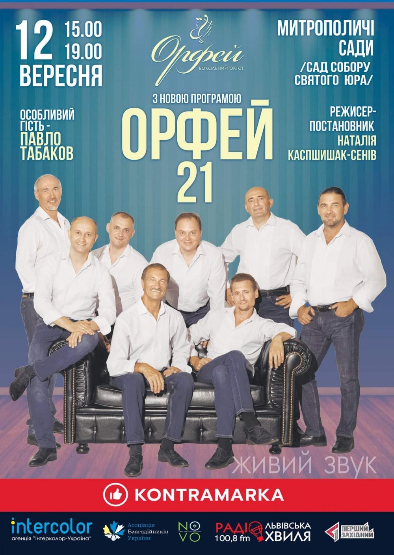 Concert ORPHEUS-21